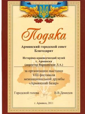 Награды историко-краеведческого музея Армянска_10
