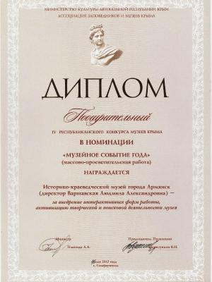 Награды историко-краеведческого музея Армянска_14