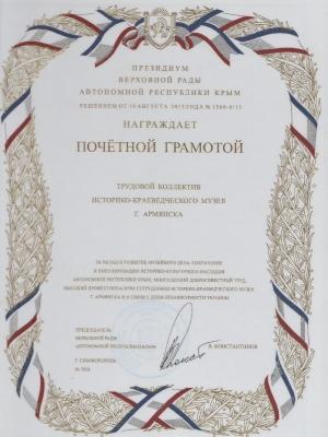 Награды историко-краеведческого музея Армянска_16