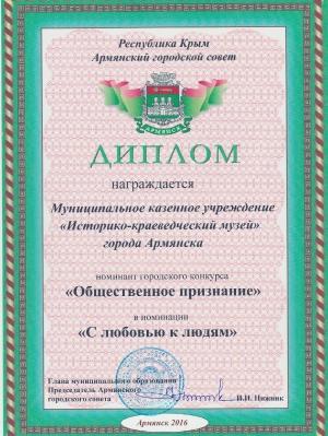 Награды историко-краеведческого музея Армянска_17