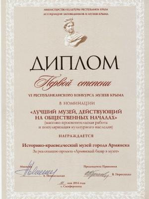 Награды историко-краеведческого музея Армянска_19