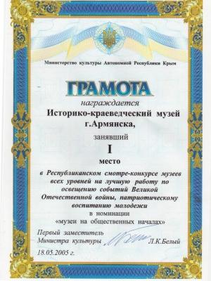 Награды историко-краеведческого музея Армянска_1