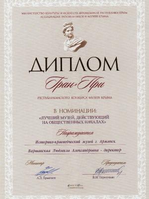 Награды историко-краеведческого музея Армянска_20