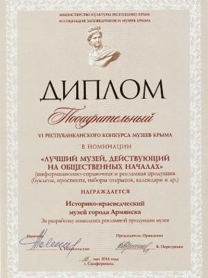 Награды историко-краеведческого музея Армянска_21
