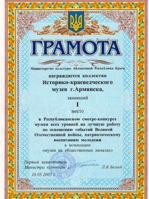 Награды историко-краеведческого музея Армянска_22