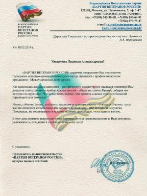 Награды историко-краеведческого музея Армянска_23