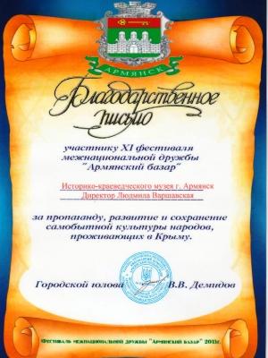 Награды историко-краеведческого музея Армянска_24