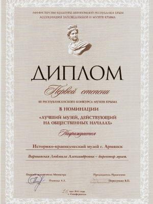 Награды историко-краеведческого музея Армянска_26