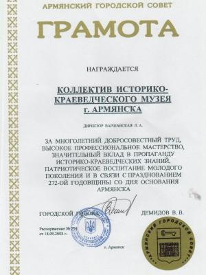 Награды историко-краеведческого музея Армянска_27