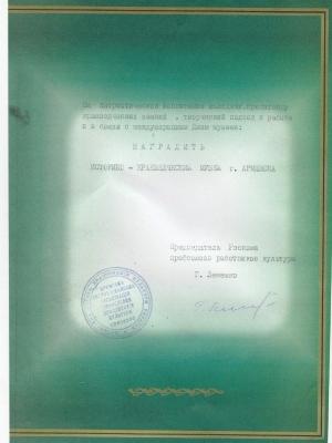 Награды историко-краеведческого музея Армянска_2