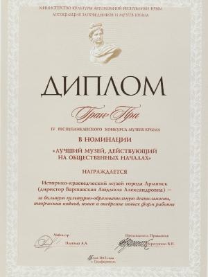 Награды историко-краеведческого музея Армянска_3