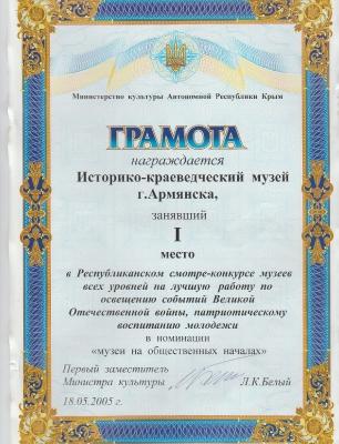 Награды историко-краеведческого музея Армянска_5
