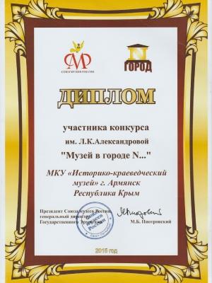 Награды историко-краеведческого музея Армянска_6