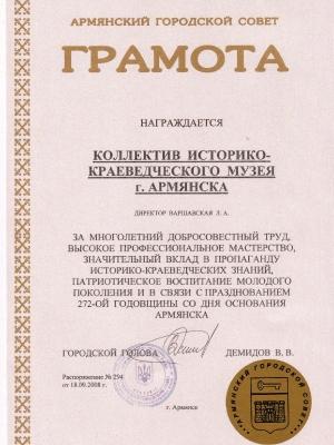 Награды историко-краеведческого музея Армянска_8