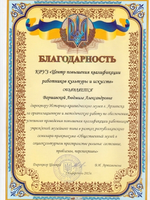 Награды историко-краеведческого музея Армянска_7